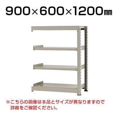 【追加/増設用】スチールラック 中量 300kg-増設 4段/幅900×奥行600×高さ1200mm/KT-KRM-096012-C4