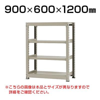 【本体】スチールラック 中量 300kg-単体 4段/幅900×奥行600×高さ1200mm/KT-KRM-096012-S4