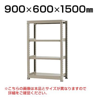 【本体】スチールラック 中量 300kg-単体 4段/幅900×奥行600×高さ1500mm/KT-KRM-096015-S4