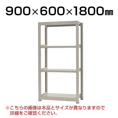 【本体】スチールラック 中量 300kg-単体 4段/幅900×奥行600×高さ1800mm/KT-KRM-096018-S4
