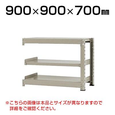 【追加/増設用】スチールラック 中量 300kg-増設 3段/幅900×奥行900×高さ700mm/KT-KRM-099007-C3