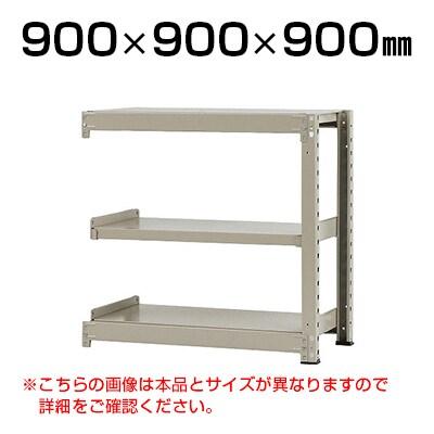 【追加/増設用】スチールラック 中量 300kg-増設 3段/幅900×奥行900×高さ900mm/KT-KRM-099009-C3