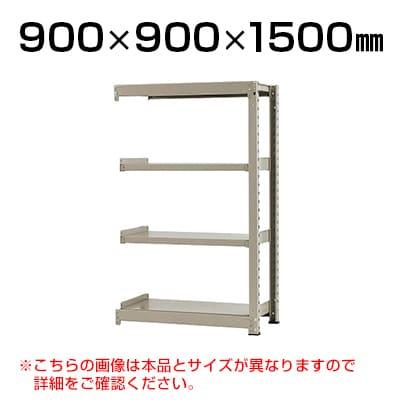 【追加/増設用】スチールラック 中量 300kg-増設 4段/幅900×奥行900×高さ1500mm/KT-KRM-099015-C4