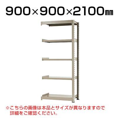 【追加/増設用】スチールラック 中量 300kg-増設 5段/幅900×奥行900×高さ2100mm/KT-KRM-099021-C5