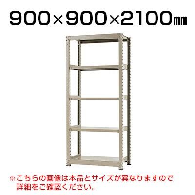 【本体】スチールラック 中量 300kg-単体 5段/幅900×奥行900×高さ2100mm/KT-KRM-099021-S5