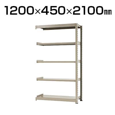【追加/増設用】スチールラック 中量 300kg-増設 5段/幅1200×奥行450×高さ2100mm/KT-KRM-124521-C5