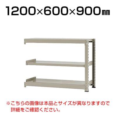 【追加/増設用】スチールラック 中量 300kg-増設 3段/幅1200×奥行600×高さ900mm/KT-KRM-126009-C3