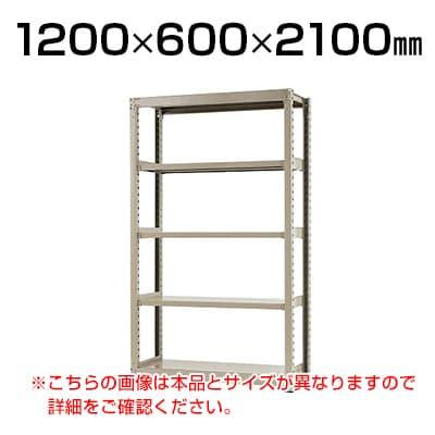 【本体】スチールラック 中量 300kg-単体 5段/幅1200×奥行600×高さ2100mm/KT-KRM-126021-S5