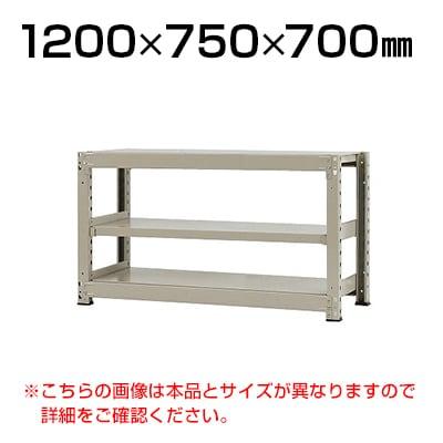 【本体】スチールラック 中量 300kg-単体 3段/幅1200×奥行750×高さ700mm/KT-KRM-127507-S3