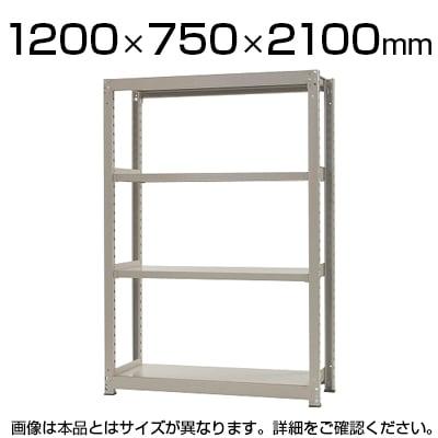 【本体】スチールラック 中量 300kg-単体 4段/幅1200×奥行750×高さ2100mm/KT-KRM-127521-S4
