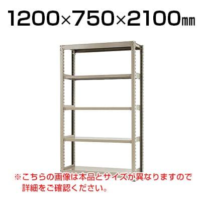 【本体】スチールラック 中量 300kg-単体 5段/幅1200×奥行750×高さ2100mm/KT-KRM-127521-S5