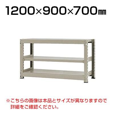 【本体】スチールラック 中量 300kg-単体 3段/幅1200×奥行900×高さ700mm/KT-KRM-129007-S3