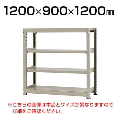 【本体】スチールラック 中量 300kg-単体 4段/幅1200×奥行900×高さ1200mm/KT-KRM-129012-S4