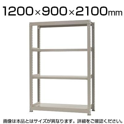 【本体】スチールラック 中量 300kg-単体 4段/幅1200×奥行900×高さ2100mm/KT-KRM-129021-S4