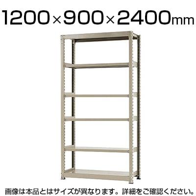 【本体】スチールラック 中量 300kg-単体 6段/幅1200×奥行900×高さ2400mm/KT-KRM-129024-S6