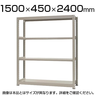 【本体】スチールラック 中量 300kg-単体 4段/幅1500×奥行450×高さ2400mm/KT-KRM-154524-S4