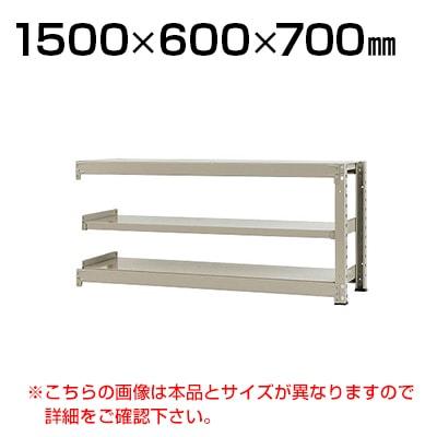 【追加/増設用】スチールラック 中量 300kg-増設 3段/幅1500×奥行600×高さ700mm/KT-KRM-156007-C3