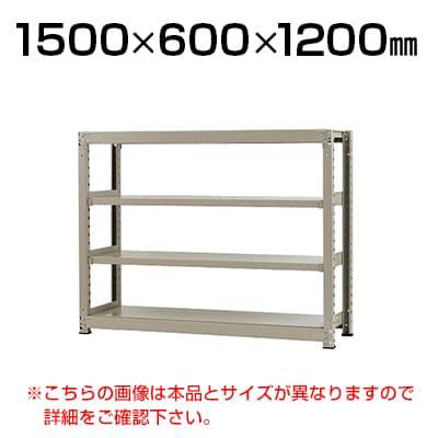 【本体】スチールラック 中量 300kg-単体 4段/幅1500×奥行600×高さ1200mm/KT-KRM-156012-S4