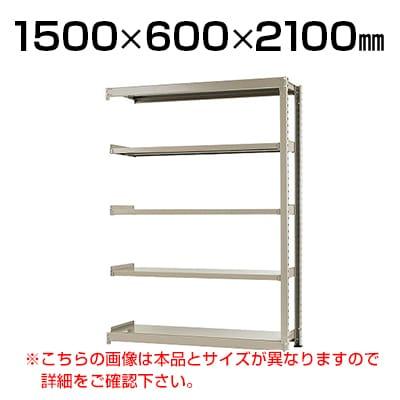 【追加/増設用】スチールラック 中量 300kg-増設 5段/幅1500×奥行600×高さ2100mm/KT-KRM-156021-C5
