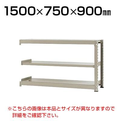 【追加/増設用】スチールラック 中量 300kg-増設 3段/幅1500×奥行750×高さ900mm/KT-KRM-157509-C3