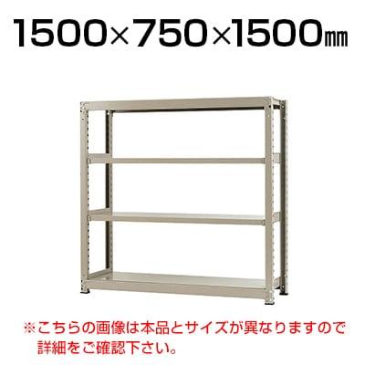 【本体】スチールラック 中量 300kg-単体 4段/幅1500×奥行750×高さ1500mm/KT-KRM-157515-S4