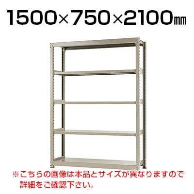 【本体】スチールラック 中量 300kg-単体 5段/幅1500×奥行750×高さ2100mm/KT-KRM-157521-S5