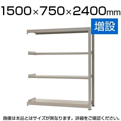 【追加/増設用】スチールラック 中量 300kg-増設 4段/幅1500×奥行750×高さ2400mm/KT-KRM-157524-C4