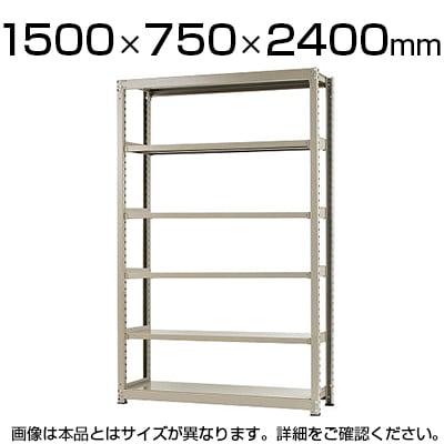 【本体】スチールラック 中量 300kg-単体 6段/幅1500×奥行750×高さ2400mm/KT-KRM-157524-S6