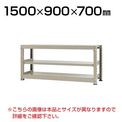 【本体】スチールラック 中量 300kg-単体 3段/幅1500×奥行900×高さ700mm/KT-KRM-159007-S3