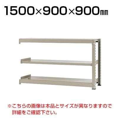 【追加/増設用】スチールラック 中量 300kg-増設 3段/幅1500×奥行900×高さ900mm/KT-KRM-159009-C3