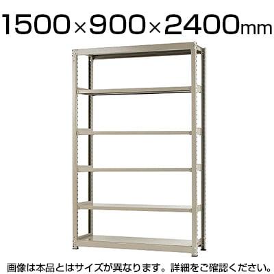 【本体】スチールラック 中量 300kg-単体 6段/幅1500×奥行900×高さ2400mm/KT-KRM-159024-S6