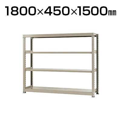 【本体】スチールラック 中量 300kg-単体 4段/幅1800×奥行450×高さ1500mm/KT-KRM-184515-S4