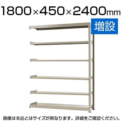【追加/増設用】スチールラック 中量 300kg-増設 6段/幅1800×奥行450×高さ2400mm/KT-KRM-184524-C6