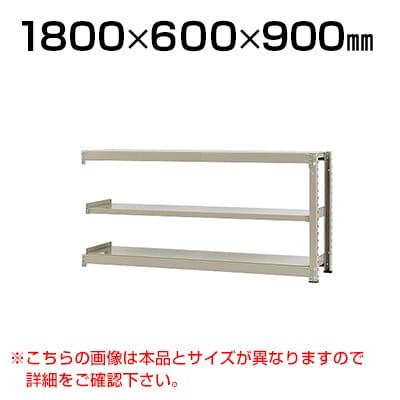 【追加/増設用】スチールラック 中量 300kg-増設 3段/幅1800×奥行600×高さ900mm/KT-KRM-186009-C3