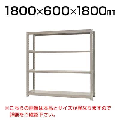 【本体】スチールラック 中量 300kg-単体 4段/幅1800×奥行600×高さ1800mm/KT-KRM-186018-S4