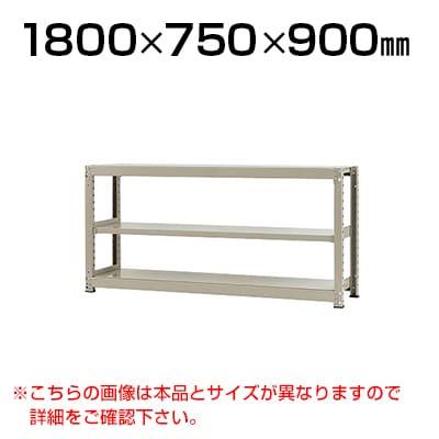 【本体】スチールラック 中量 300kg-単体 3段/幅1800×奥行750×高さ900mm/KT-KRM-187509-S3