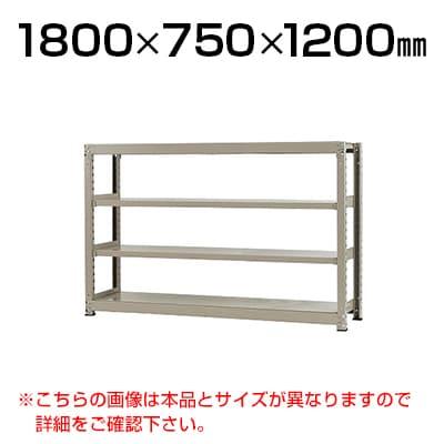 【本体】スチールラック 中量 300kg-単体 4段/幅1800×奥行750×高さ1200mm/KT-KRM-187512-S4