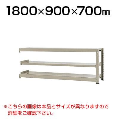 【追加/増設用】スチールラック 中量 300kg-増設 3段/幅1800×奥行900×高さ700mm/KT-KRM-189007-C3
