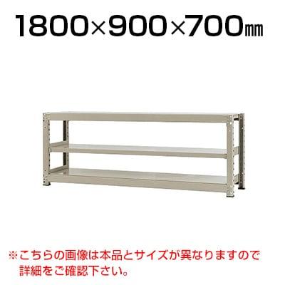 【本体】スチールラック 中量 300kg-単体 3段/幅1800×奥行900×高さ700mm/KT-KRM-189007-S3