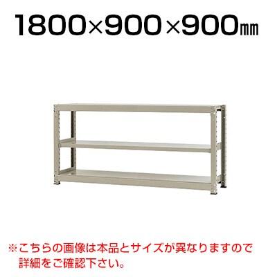 【本体】スチールラック 中量 300kg-単体 3段/幅1800×奥行900×高さ900mm/KT-KRM-189009-S3