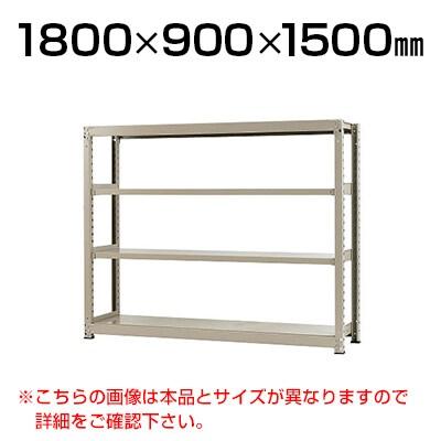 【本体】スチールラック 中量 300kg-単体 4段/幅1800×奥行900×高さ1500mm/KT-KRM-189015-S4