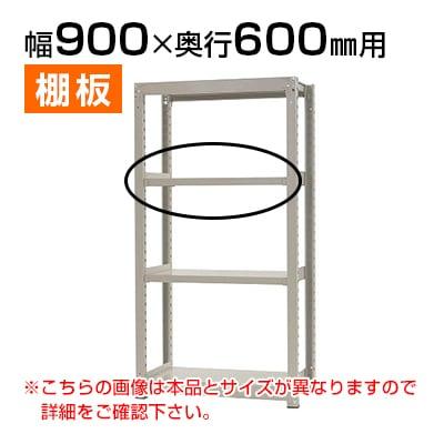 【追加/増設用】中量 300kg/段 追加棚板/幅900×奥行600mm/KT-KRM-SP0960