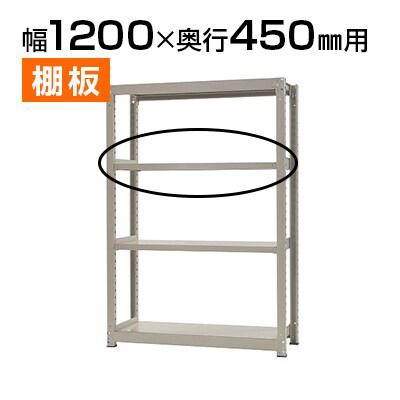 【追加/増設用】中量 300kg/段 追加棚板/幅1200×奥行450mm/KT-KRM-SP1245