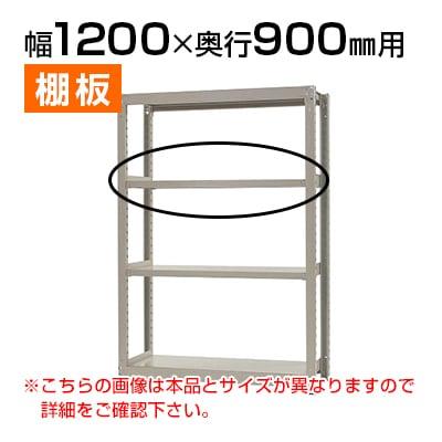 【追加/増設用】中量 300kg/段 追加棚板/幅1200×奥行900mm/KT-KRM-SP1290