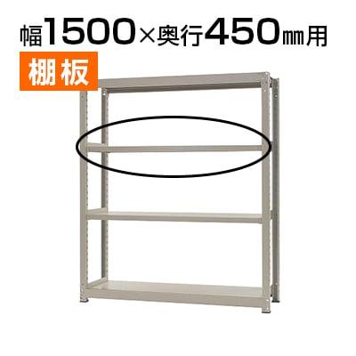 【追加/増設用】中量 300kg/段 追加棚板/幅1500×奥行450mm/KT-KRM-SP1545