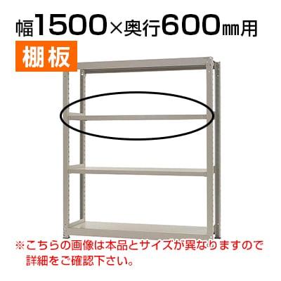 【追加/増設用】中量 300kg/段 追加棚板/幅1500×奥行600mm/KT-KRM-SP1560
