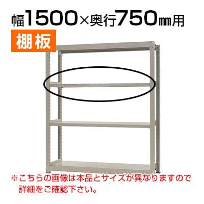 【追加/増設用】中量 300kg/段 追加棚板/幅1500×奥行750mm/KT-KRM-SP1575