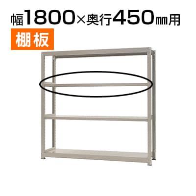 【追加/増設用】中量 300kg/段 追加棚板/幅1800×奥行450mm/KT-KRM-SP1845