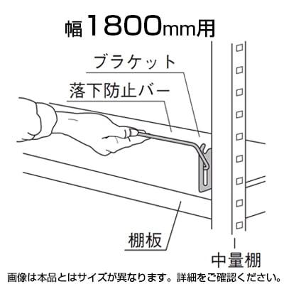 中量用KRM,KRL用 落下防止バー W1800用