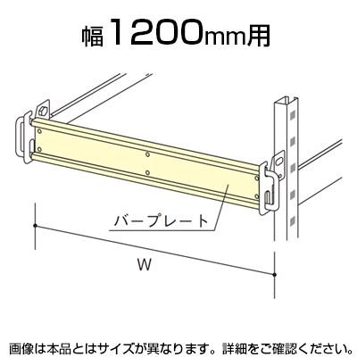 中量用KRM,KRL用 落下防止バープレート W1200用